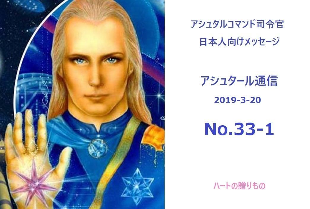 アシュタール通信No.33-1(2019-3-20)