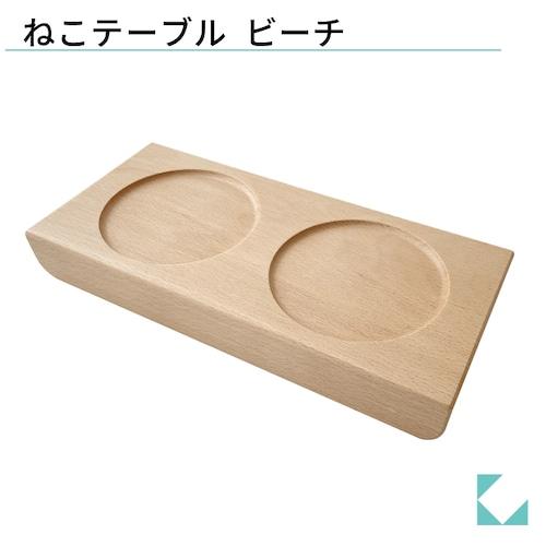KATOMOKU ねこちゃんテーブル 2器タイプ km-123NA ビーチ