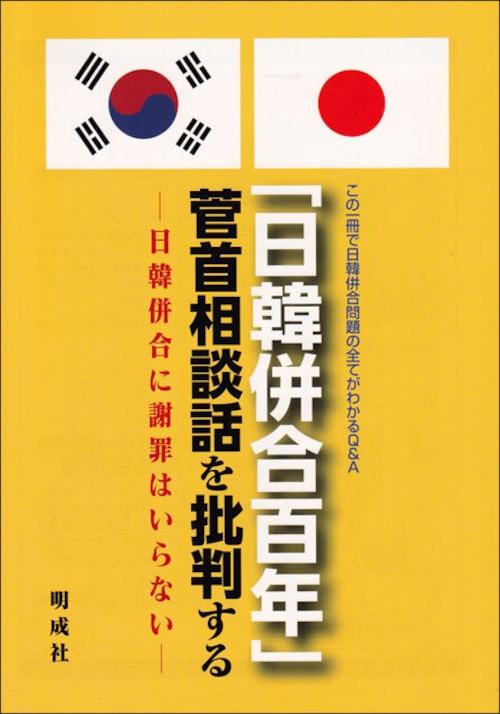 「日韓併合百年」菅首相談話を批判する