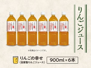 【19】ジュース りんごの幸せ 900ml×6本