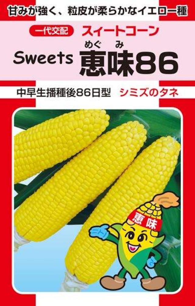 Sweets恵味®86(130粒)