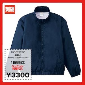 Printstar 中綿入りベーシックカラーブルゾン (品番00064-AET)