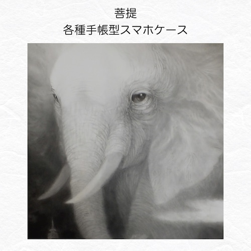 菩提【iPhone / Android用手帳型ケース】