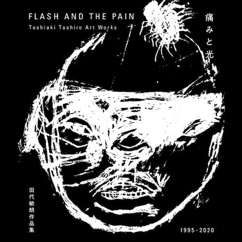 【当オンラインショップ限定特典・ポストカードセット付】【原画入り特別デラックスエディション版】Toshiaki Tashiro Art Works 1995-2020 痛みと光