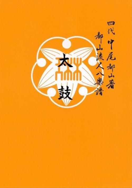 T32i539 太鼓(尺八/ 初代 山本邦山/楽譜)