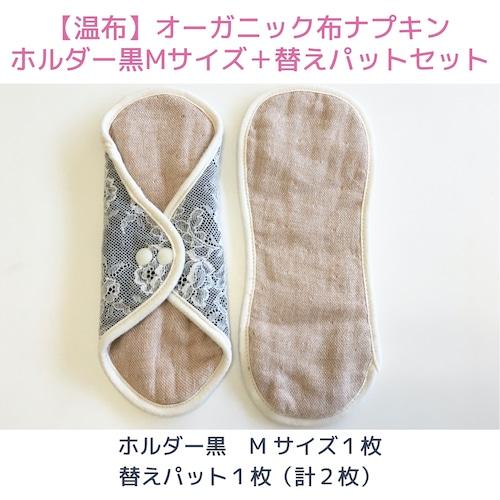 身体を温めるオーガニック布ナプキン【温布】黒Mサイズ+替えパッド1枚     プチプレゼント付