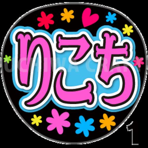 【プリントシール】【STU48/研究生/工藤理子】『りこち』コンサートや劇場公演に!手作り応援うちわで推しメンからファンサをもらおう!!