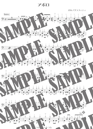 アポロ/ポルノグラフィティ(ドラム譜)