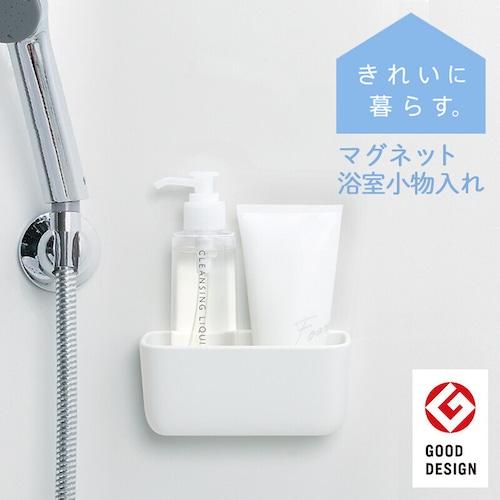 マグネット浴室小物入れ W618【きれいに暮らす。】