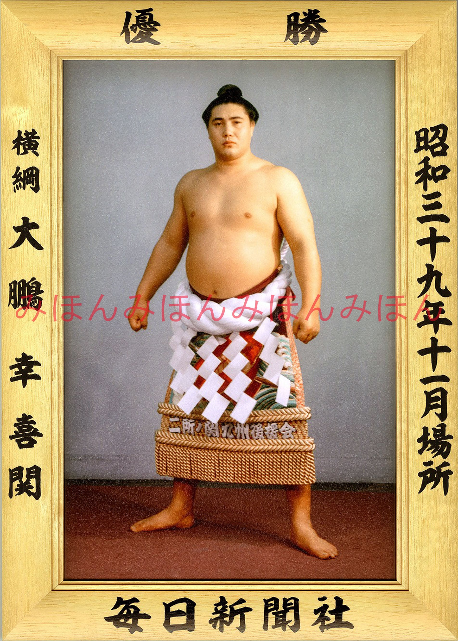 昭和39年11月場所優勝 横綱 大鵬幸喜関(15回目の優勝)