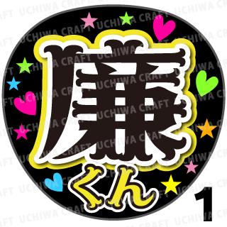 【プリントシール】【キンプリ/King&Prince/永瀬廉】コンサートやライブに!手作り応援うちわでファンサをもらおう!!!