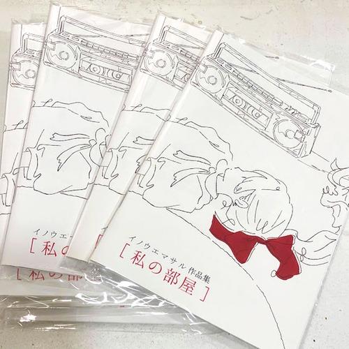 イノウエ マサル(井ノ上 豪)作品集「私の部屋」