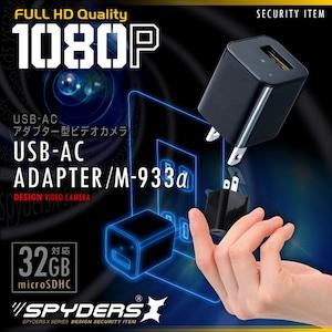 USB-ACアダプター型ビデオカメラ 小型カメラ スパイダーズX (M-933α) 1080P コンセント接続 動体検知 32GB対応