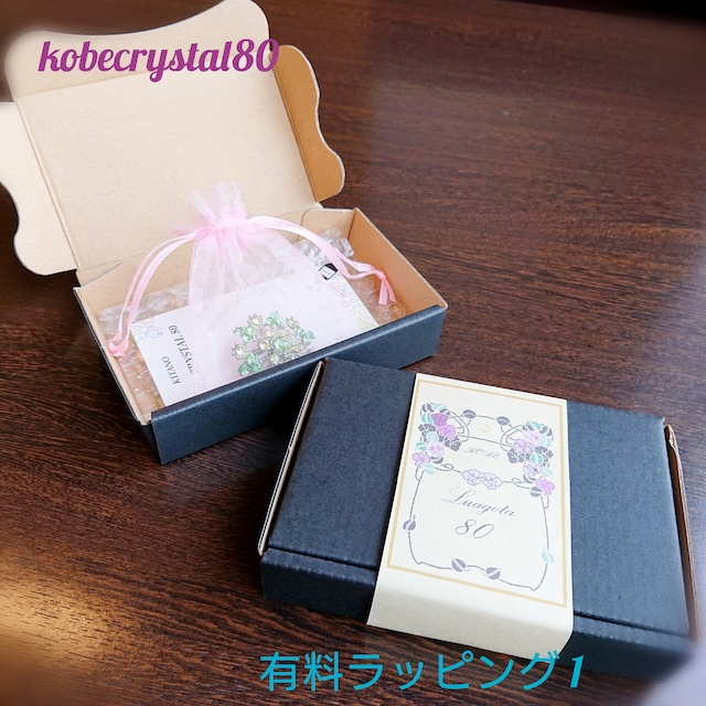 ギフトラッピング【有料ラッピング1】オーガンジー袋付き黒紙箱