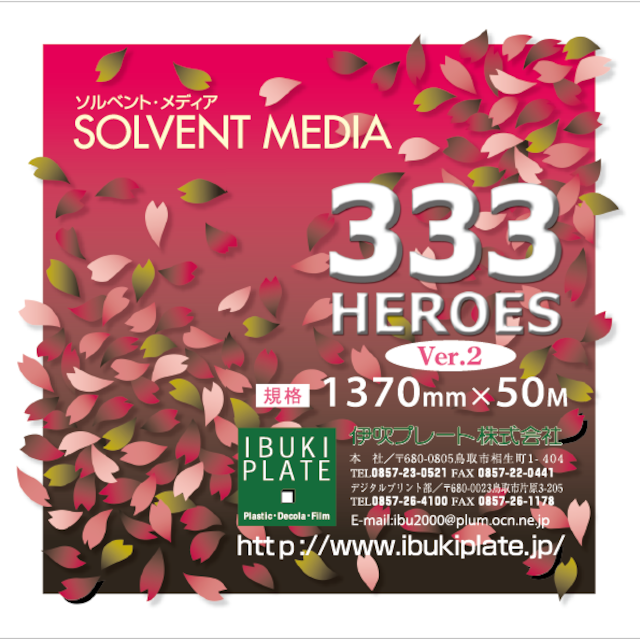 溶剤インクジェットメディア 光沢塩ビ(グレー糊) 333HEROESver2 1370㎜x50M