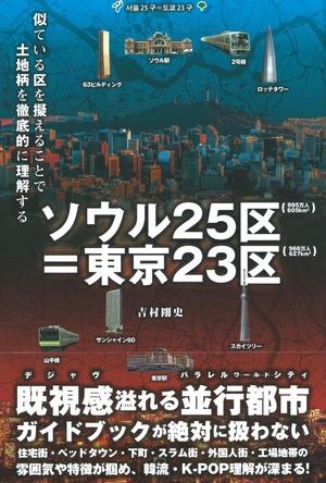 ソウル25区=東京23区