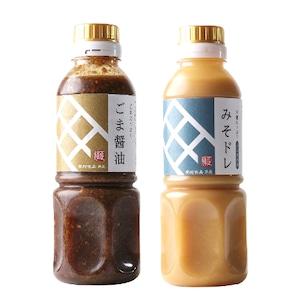 おてがるセット11(送料無料)角屋の調味料(ごま醤油360g+みそドレ350g)