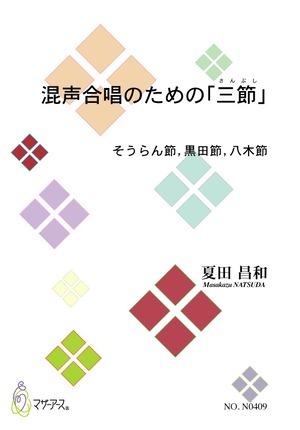 N0409 混声合唱のための 「三節」(混声合唱, ピアノ, (フルート)/夏田昌和/楽譜)