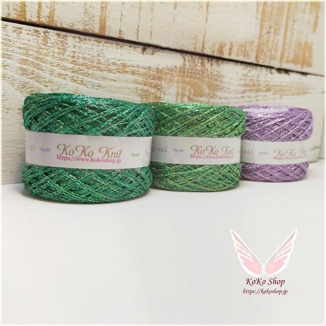 KoKo Jewelry お好きな色をお選びください 1玉26g~ 約104m~ ラメ糸の引き揃え糸