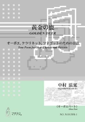 N1015FR 黄金の鹿(オーボエ,クラリネット,ファゴット/中村滋延/楽譜)