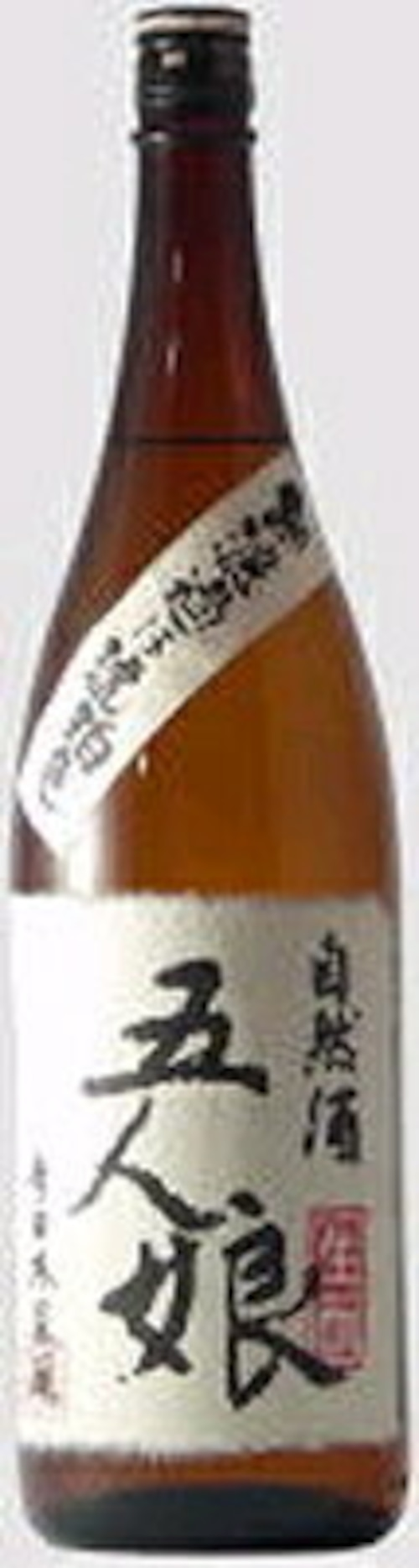 自然酒 五人娘 生もと純米酒 1800ml