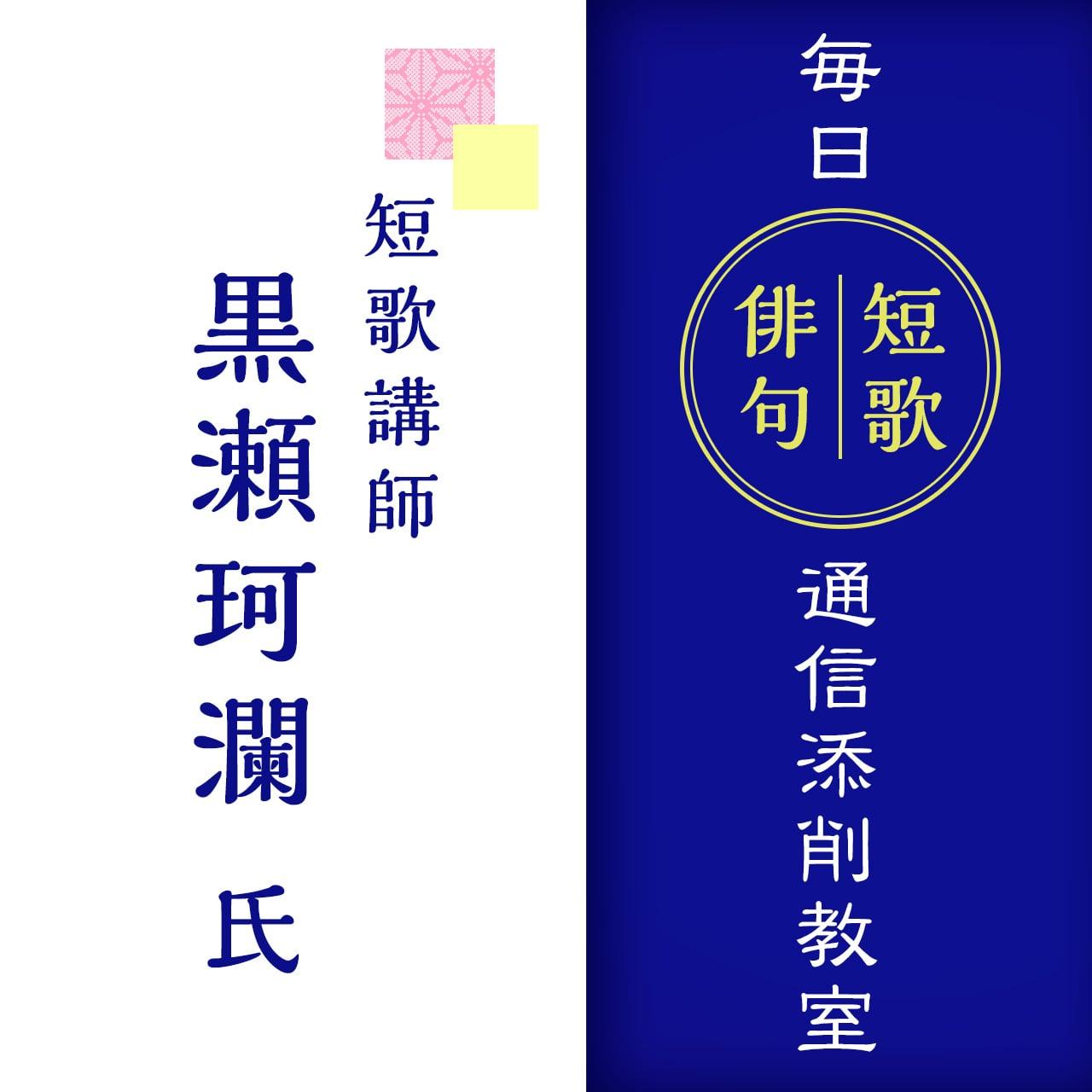 毎日短歌・俳句通信添削教室 1講座6回(6カ月) 短歌講師・黒瀬珂瀾 氏