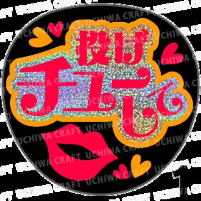 【ホログラム×蛍光2種シール】『投げチューして』コンサートやライブ、劇場公演に!手作り応援うちわでファンサをもらおう!!!