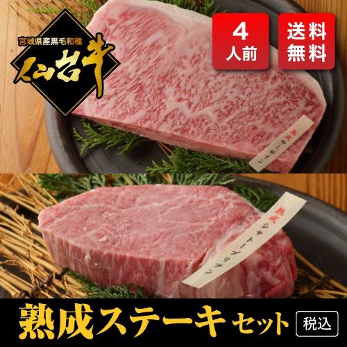【ドライエージング熟成A5】ステーキセット(400g・4人前)【税込・送料無料】