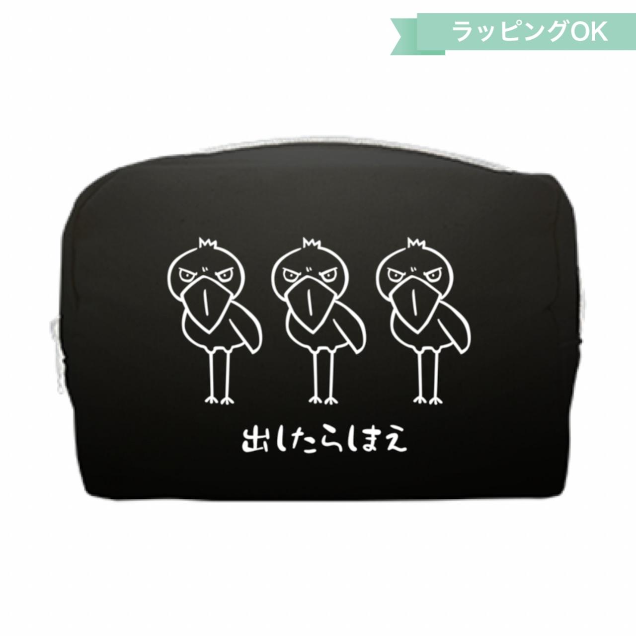 ファスナーポーチ★ハシビロコウ【ブラック】