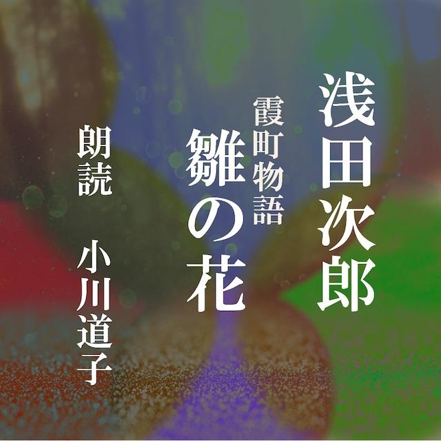 [ 朗読 CD ]雛の花 霞町物語より  [著者:浅田次郎]  [朗読:小川道子] 【CD1枚】 全文朗読 送料無料 オーディオブック AudioBook