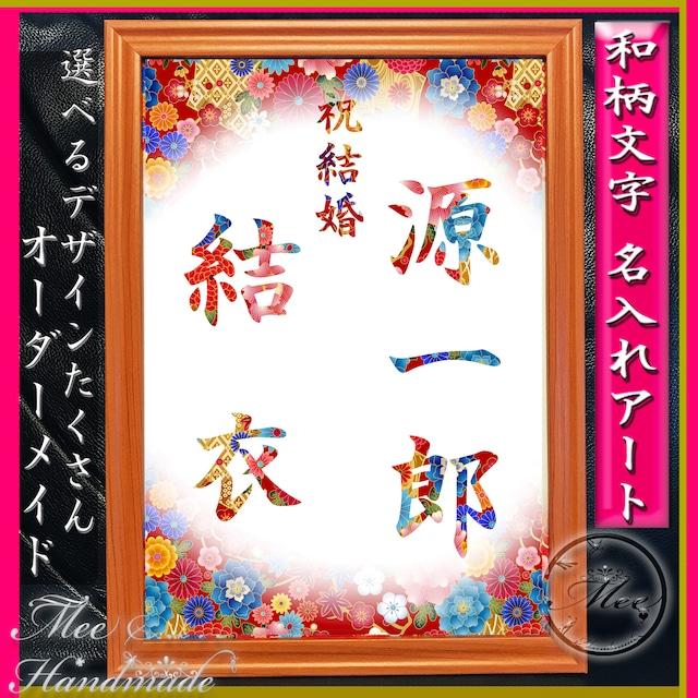 和柄文字・名入れアート(額付き)祝結婚など各種お祝い事に 15種類から選べる
