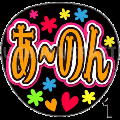【プリントシール】【NMB48/チームN/泉綾乃】『あーのん』コンサートや劇場公演に!手作り応援うちわで推しメンからファンサをもらおう!!