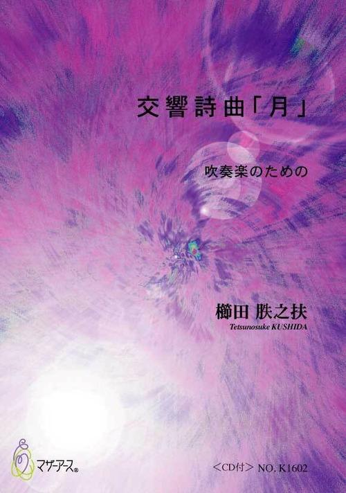 K1602 交響詩曲「月」〈CD付〉 フルセット(吹奏楽/櫛田てつ之扶/楽譜)