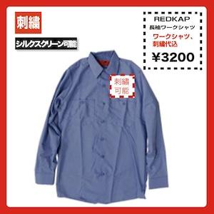 REDKAP レッドキャップ 4.25oz 長袖ワークシャツ (品番RDKP-S0014)