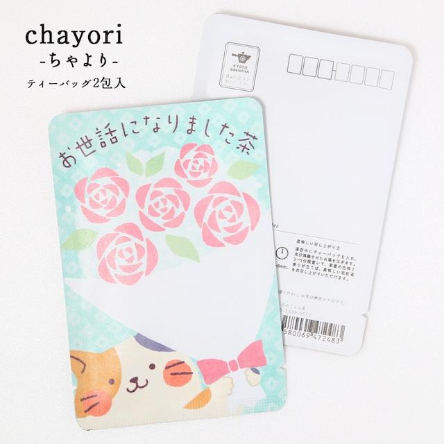 お世話になりました茶(ねこと花束)|chayori |和紅茶ティーバッグ2包入|お茶入りポストカード