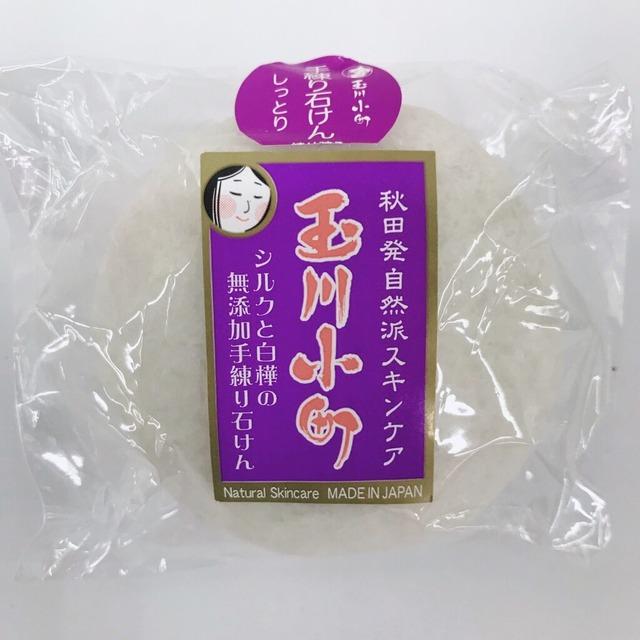 玉川小町 シルクと白樺の無添加手練り石けん(しっとり)練り時40g