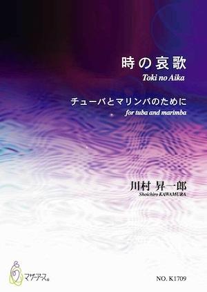 K1709 時の哀歌(チューバ,マリンバ/川村昇一郎/楽譜)