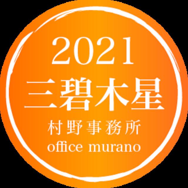 【三碧木星3月生】吉方位表2021年度版【30歳以上用】