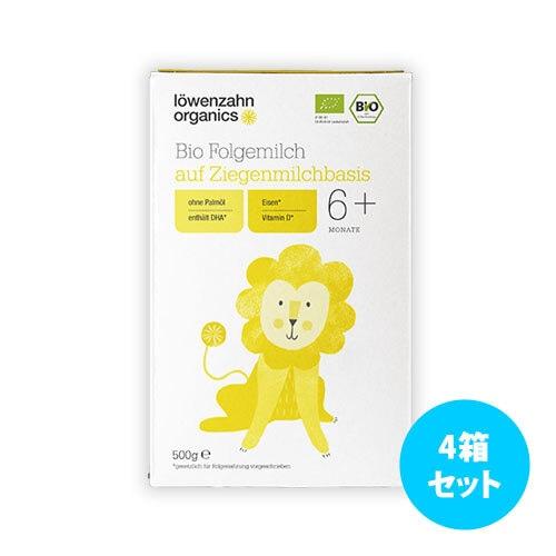[4箱セット] Loewenzahn Organics ビオ山羊乳ベースの粉ミルク 500g(月年齢: 0+ と 6+)
