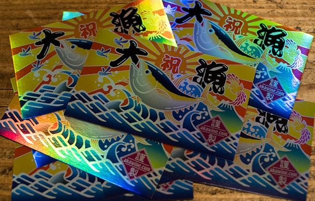 【耐候・耐水】レインボーホロ大漁旗ステッカー(キハダ)2枚セット