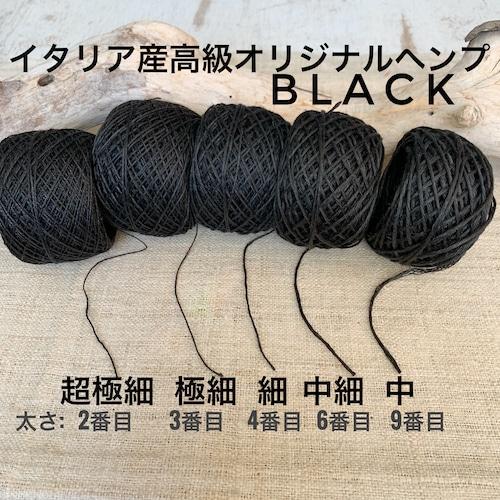 イタリア産高級オリジナルヘンプ BLACK 15gお得玉タイプ【太さを選んで下さい】