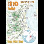 【書籍】津10山ガイドブック 改訂版