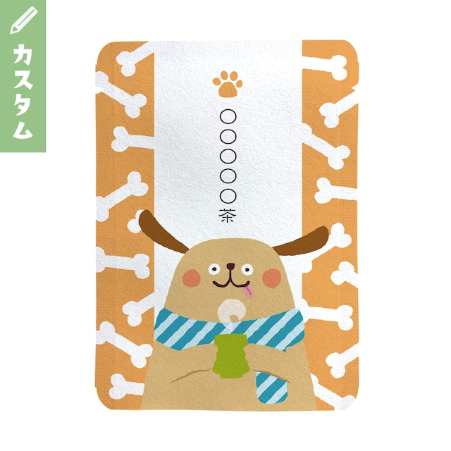 【カスタム対応】ワンちゃん柄(10個セット)_cg031|オリジナルメッセージプチギフト茶