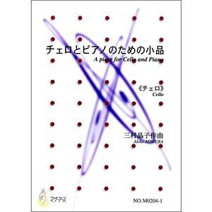 M0204 チェロとピアノのための小品(チェロ、ピアノ/三村晶子/楽譜)