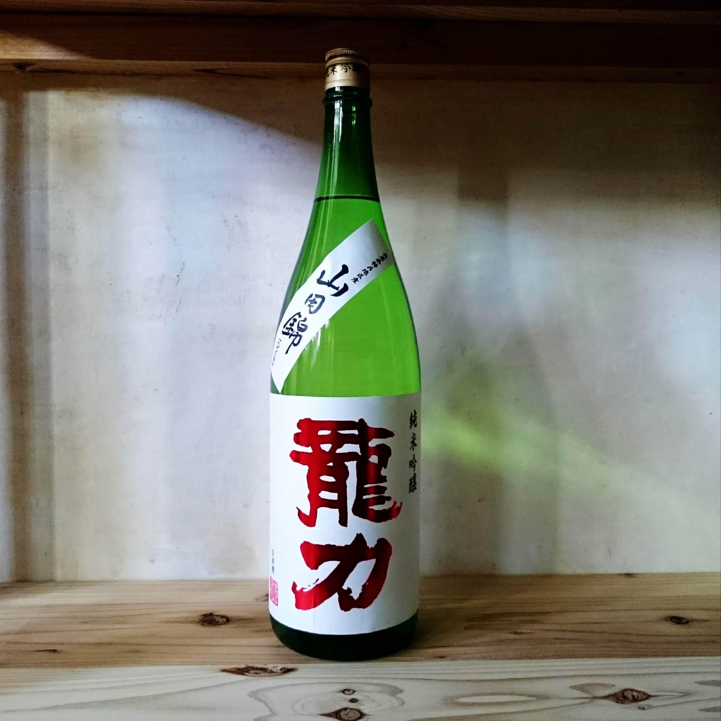 龍力 純米吟醸 山田錦 1.8L