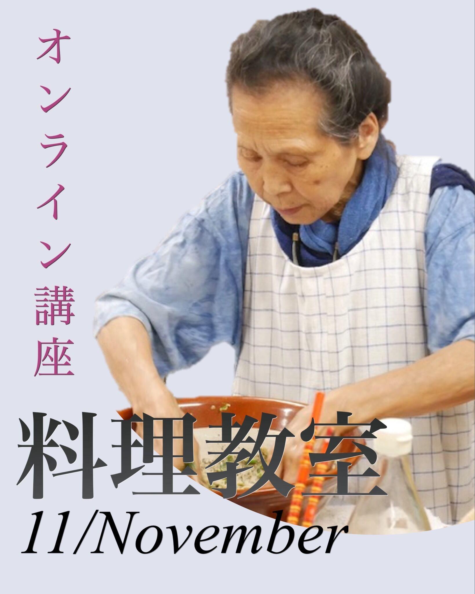 オンラインレッスン 食養料理教室 11月