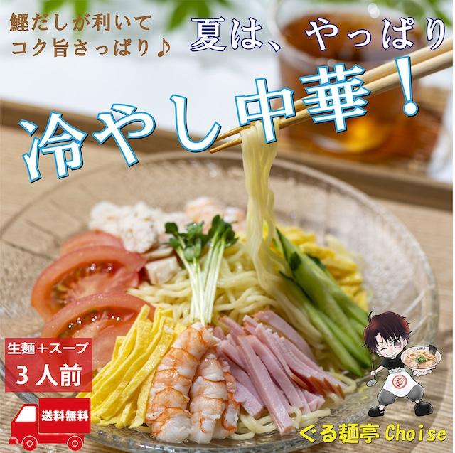 飲める 冷やし中華 はじめました 鰹風味 タレ つゆ 送料無料 3食  生麺 110gx3 スープ付 ぐる麺亭 choice オリジナル