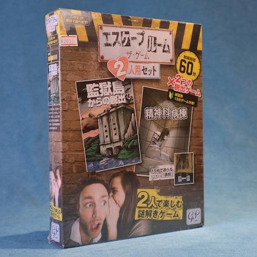 エスケープルーム ザ・ゲーム 2人用セット 日本語版