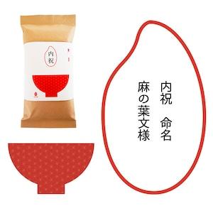 内祝い・麻の葉 絆GOHAN petite  300g(2合炊き) 【メール便送料込み】