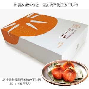 【予約 11月以降発送】西条柿の干し柿 8玉入